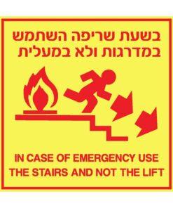 שלט כיוון יציאה בשעת שריפה ימינה למטה