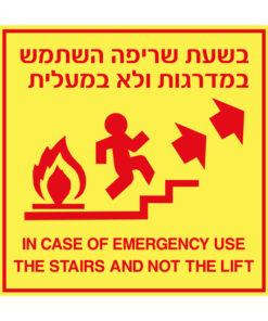 שלט כיוון יציאה בשעת שריפה ימינה למעלה