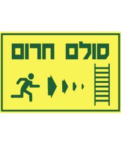 שלט כיוון סולם חרום ימינה