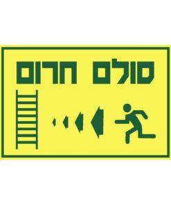 שלט כיוון סולם חרום שמאלה