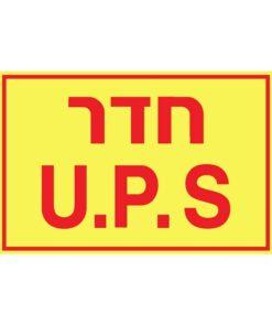 שלט חדר UPS