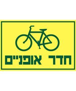 שלט חדר אופניים
