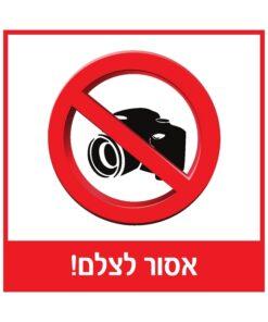 שלט אסור לצלם