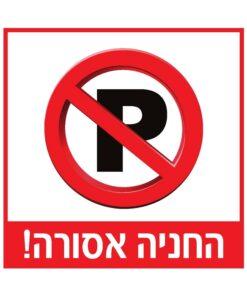שלט החניה אסורה