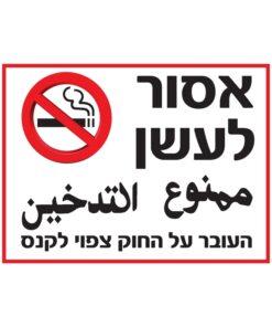 שלט אור לעשן צפוי לקנס