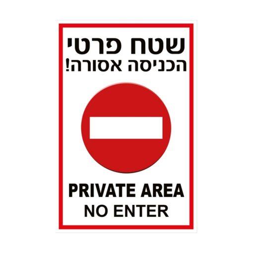 שלט שטח פרטי
