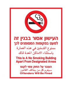שלט העישון אסור בבניין זה
