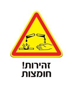 שלט זהירות חומצות