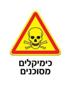 שלט כימיקלים מסוכנים