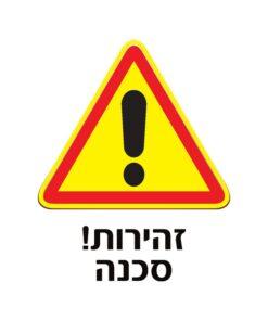שלט זהירות סכנה