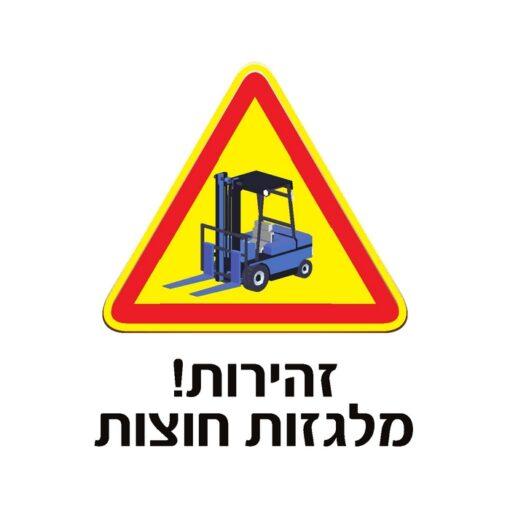 שלט זהירות מלגזות חוצות