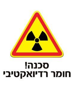 שלט סכנה חומר רדיואקטיבי