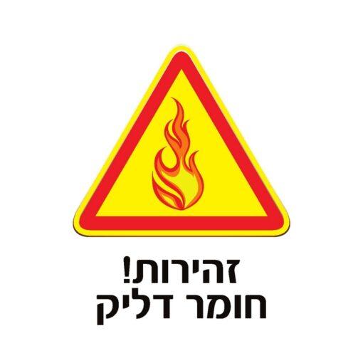 שלט זהירות חומר דליק