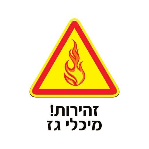 שלט זהירות מיכלי גז