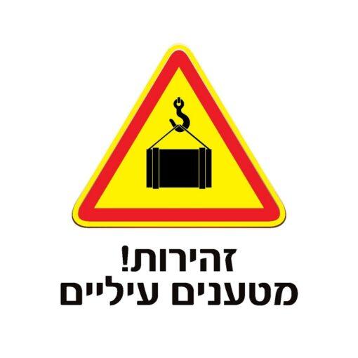 שלט זהירות מטענים עיליים