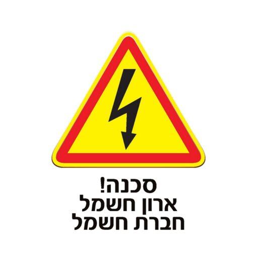 שלט סכנה ארון חשמל