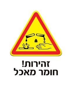 שלט זהירות חומר מאכל