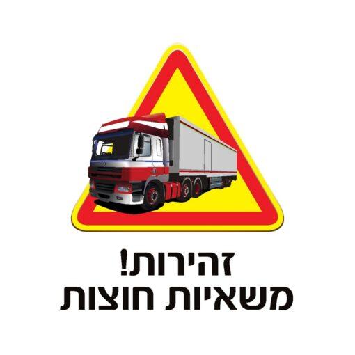 שלט זהירות משאיות חוצות