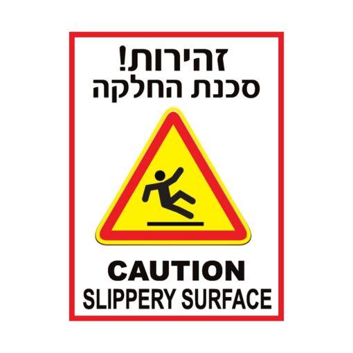 שלט זהירות סכנת החלקה