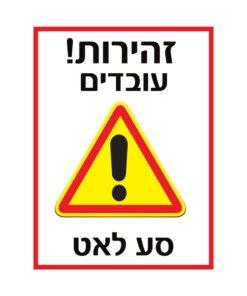 שלט זהירות עובדים סע לאט