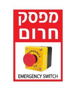 שלט מפסק חירום