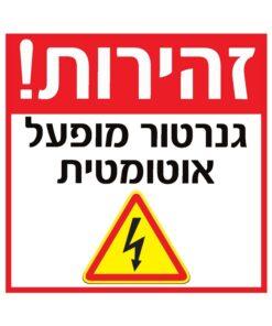שלט זהירות גנרטור מופעל אוטומטית
