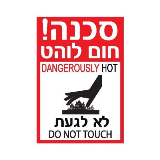שלט סכנה חום לוהט