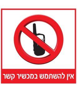 שלט אסור להשתמש במכשיר קשר