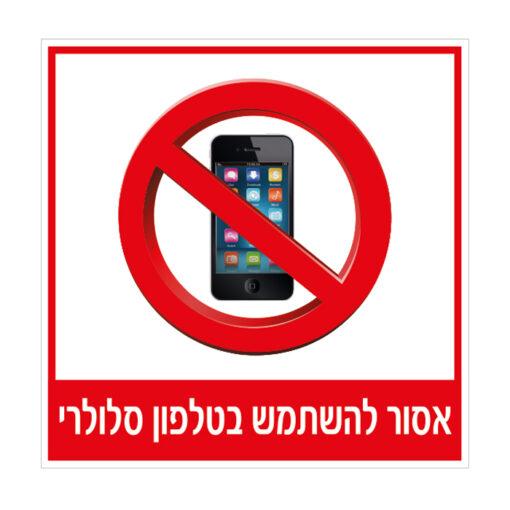 שלט אסור להשתמש בטלפון סלולרי
