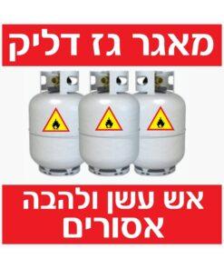 שלט מאגר גז דליק