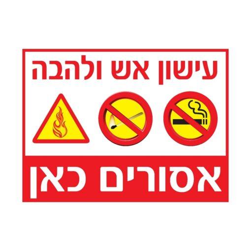 שלט עישון, אש ולהבה אסורים כאן
