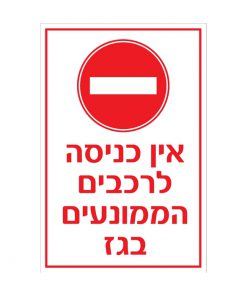 שלט אין כניסה לרכבים הממונעים בגז