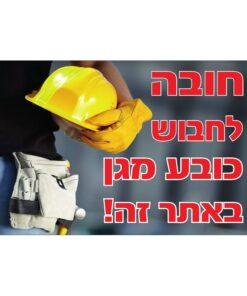 חובה לחבוש כובע מגן באתר זה!