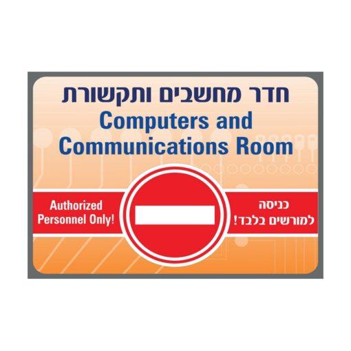 שלט חדר מחשבים ותקשורת