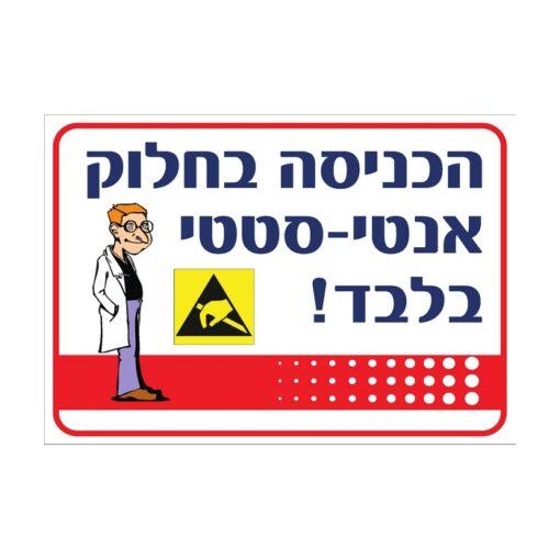 שלט כניסה בחלוק אנטי-סטטי