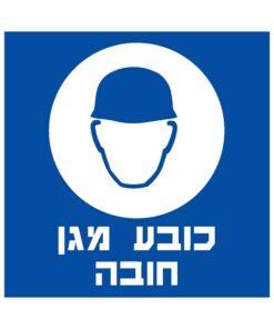 שלט כובע מגן חובה