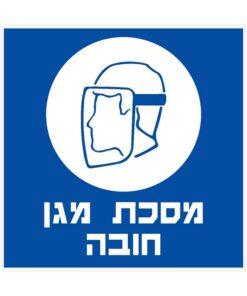 שלט מסכת מגן חובה