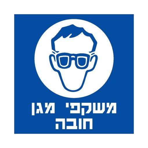 שלט משקפי מגן חובה