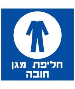 שלט חליפת מגן חובה