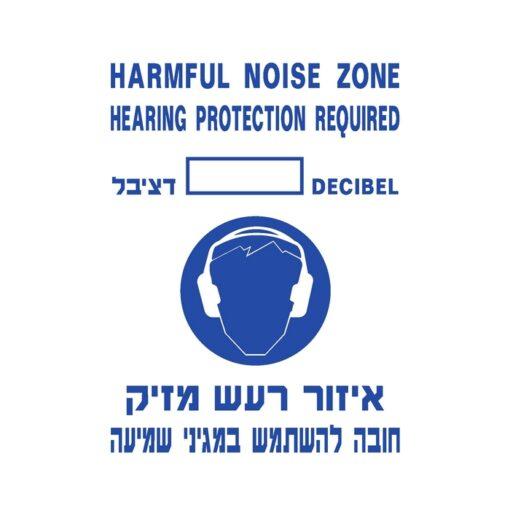 שלט אזור רעש מזיק
