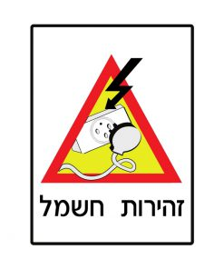 שלט זהירות חשמל