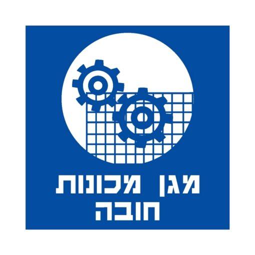 שלט מגן מכונות חובה