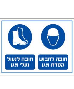 שלט חובה לחבוש קסדה ונעלי מגן