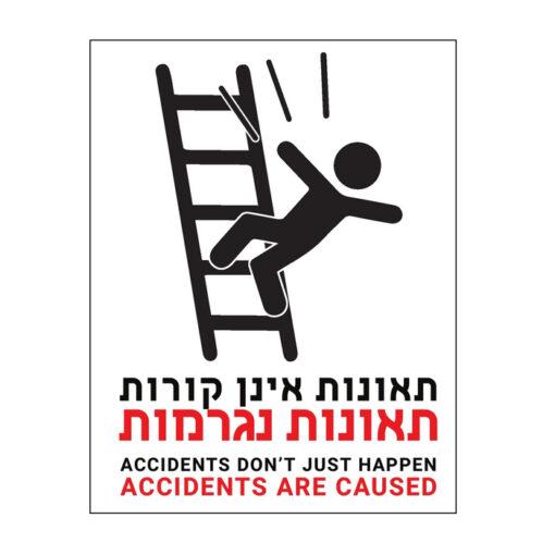 שלט תאונות אינן קורות