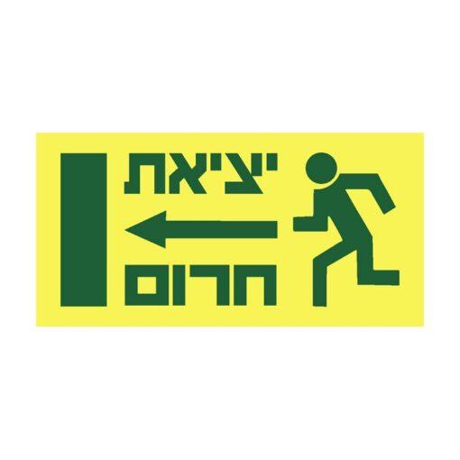 שלט כיוון דלת יציאת חרום שמאלה