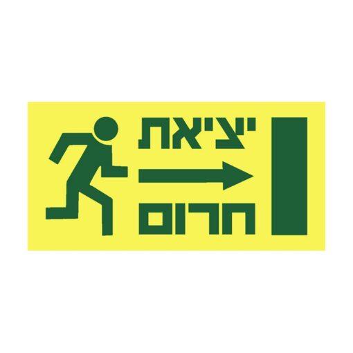 שלט כיוון דלת יציאת חרום ימינה