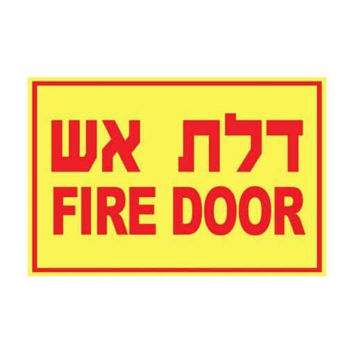 שלט דלת אש