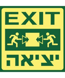 שלט כיוון דלת יציאה ישר