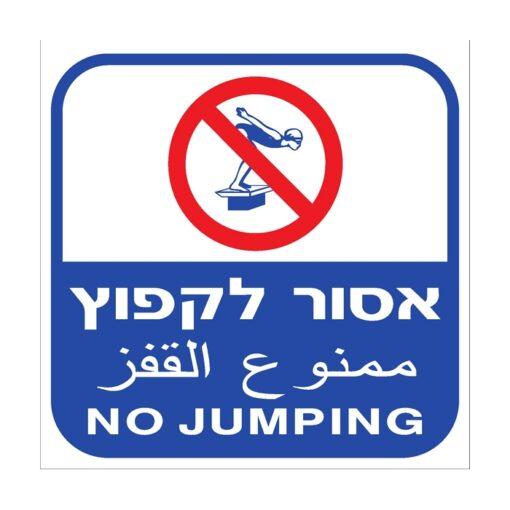 שלט אסור לקפוץ