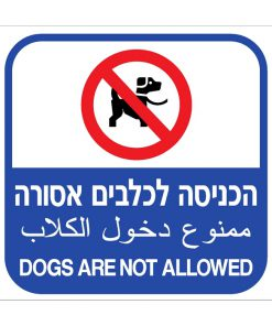 שלט הכניסה לכלבים אסורה